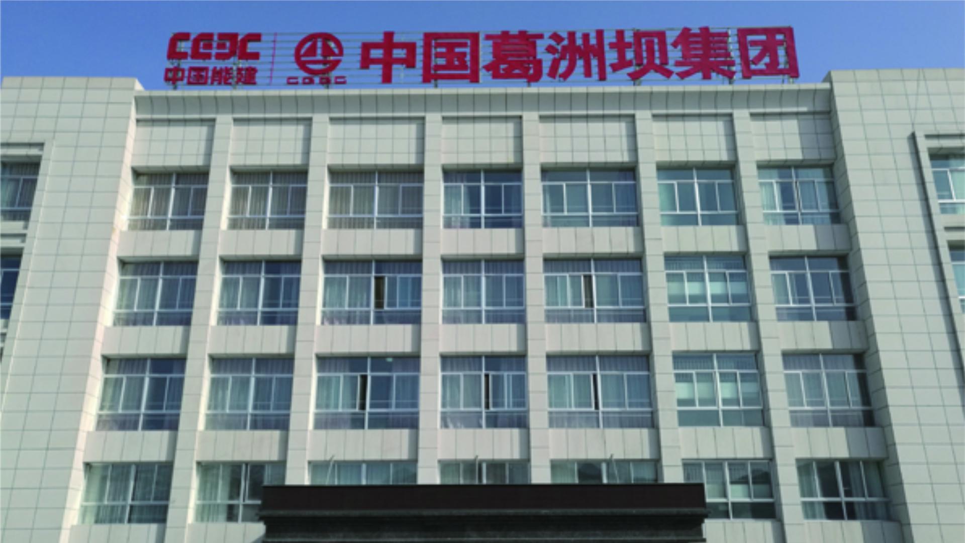 中国葛洲坝集团地产开发有限公司